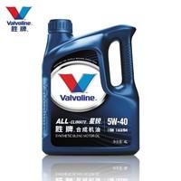 美國勝牌/Valvoline All-Climate 標準版 星銳合成機油 SN 5W-40 4L