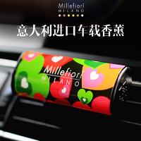 Millefiori米蘭菲麗汽車香水意大利進口出風口車用香水車載香薰