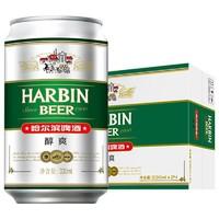 哈爾濱 國產啤酒 醇爽330ml*24聽 整箱裝 口感柔滑 醇正清爽