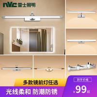 雷士照明led衛生間鏡前燈現代簡約 梳妝臺化妝鏡柜燈浴室廁所壁燈