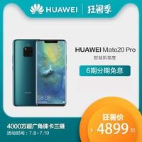 Huawei/華為 Mate 20 Pro 曲面屏后置徠卡三鏡頭980芯片智能手機mate20x