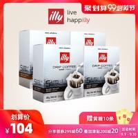 illy 意利掛耳咖啡阿拉比卡咖啡粉濾掛咖啡黑咖啡粉5片*4盒裝