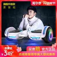 旗艦正品阿爾郎智能電動自平衡車雙輪兒童8-12成年成人兩輪代步車