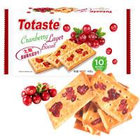 土斯(Totaste) 蔓越莓餅干(含蔓越莓果粒) 休閑零食蛋糕甜點心 實惠分享裝 140g *19件