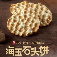 海玉 珍珠餅干 新升級小小石頭餅更薄更脆 代餐餅干 888g/箱 *3件