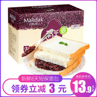 瑪嚦德紫米面包1100g整箱軟糯奶酪夾心吐司切片早餐夾心面包糕點