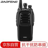 寶鋒(BAOFENG)BF-999PLUS 商業大功率專業寶峰對講機 無線調頻手臺