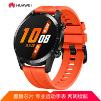 HUAWEI WATCH GT2 赤霞橙 華為智能手表(兩周續航+高清彩屏+藍牙通話+麒麟芯片+專業運動+心臟健康監測)