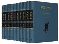 《羅念生全集》(增訂典藏版)(套裝共10冊)