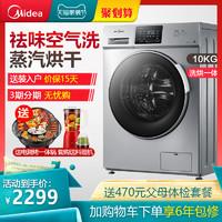 美的洗衣機全自動變頻家用滾筒10公斤KG帶洗烘干一體MD100VT13DS5
