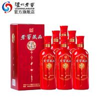 瀘州老窖 52度 老窖藏品 喜慶裝 520ml*6瓶 高度白酒