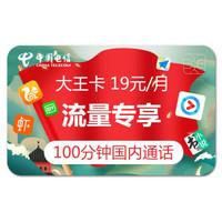 中國電信 京東日租話卡手機卡流量卡大王卡全國通用 20元話費