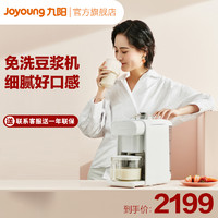Joyoung/九陽 Kmini破壁免濾不用手洗豆漿機家用智能全自動煮新款