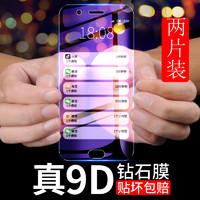 oppor9系列手機全屏鋼化膜 1片裝