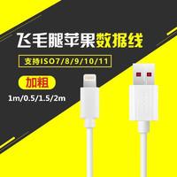 飛毛腿iPhone6數據線蘋果6s手機x充電線器7Plus加長5s快充2米ipad七8P沖cd電7sp六iphonex平板八xsmax閃充xr
