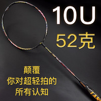 朗寧新品超輕10U羽毛球拍單拍子全碳素纖維內發泡手柄單支僅54克