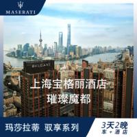 上海寶格麗酒店馭享之旅