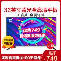海信HZ32E30D 32英寸 高清藍光液晶電視機