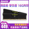 美商海盜船復仇者16G DDR4 2400 3000 3200臺式電腦游戲內存條