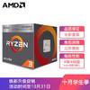 AMD 銳龍 3 2200G 處理器搭載Radeon Vega8 Graphic 4核4線程