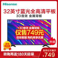 海信(Hisense)HZ32E30D?32英寸 高清藍光 金屬背板 3D音效 液晶平板普通電視機