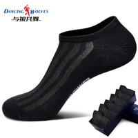 與狼共舞襪子男船襪短襪時尚休閑運動淺口短襪子 85762 混色 均碼六雙