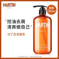 馬丁大牌古龍香氛男士洗發水去屑止癢控油頭洗發露 260ml