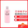 日版|Pigeon/貝親桃子水 桃葉精華去痱液體爽身粉200ml