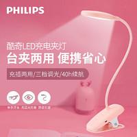 飛利浦 易捷LED便攜式臺燈 充電臺燈應急探照燈消防應急燈