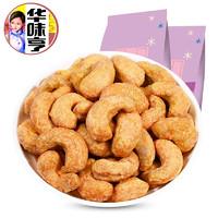華味亨鹽焗/烘培腰果158g*2袋 炭燒果仁零食小吃堅果特產炒貨