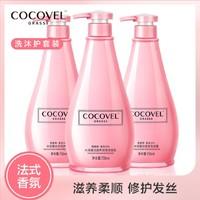 COCOVEL洗發水護發素沐浴露套裝750ml*3持久留香型