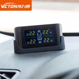 伟力通 V6 外置 胎压监测器 黑色