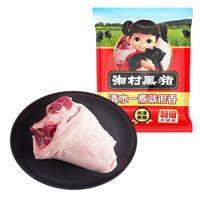 湘村黑猪  猪肘 1kg        *4件