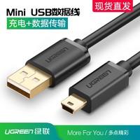 綠聯mini usb數據線T型口平板MP3硬盤數碼相機汽車導航數據線迷你usb充電線5pin行車記錄儀供電線加長2米3米m