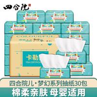 原生木漿紙巾抽抽紙手紙衛生紙廁紙餐廳紙