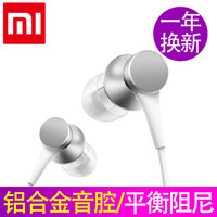小米(MI)耳機安卓華為手機線控活塞入耳式耳機