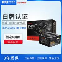 長城電源PRIME450 額定450W電源臺式機電腦電源節能靜音主機電源