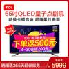 TCL 65Q960C 65英寸34核原色量子點 人工智能HDR薄4K曲面電視
