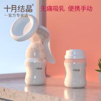 十月結晶 吸奶器手動吸力大產后輕便靜音手動式集奶器母乳擠奶器