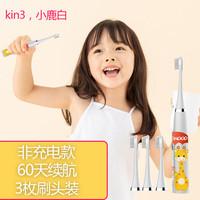 LINRONE KI5 標準版 兒童電動牙刷  3刷頭