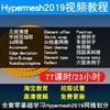 Hypermesh2019視頻教程網格劃分工程分析入門到精通視頻教程