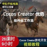 Cocos Creator游戲開發視頻教程 消星星游戲開發案例入門到精通