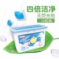 怡恩貝 嬰兒洗衣液寶寶專用洗衣凝珠兒童濃縮清香洗衣球 2盒裝