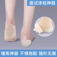 三稻人 隱形內增高襪子增高鞋墊