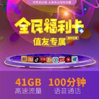 值友专享:China unicom 中国联通 阿里系头条系 或 腾讯系免流电话卡 免半年月租