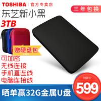 东芝(TOSHIBA)新小黑A2系列 2.5英寸 USB3.0 移动硬盘 3T