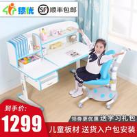 績優 兒童學習桌椅套裝 *2件