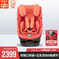 好孩子高速安全座椅新生兒寶寶兒童汽車座0-12歲UNI-ALL UNI-ALL-19CNRRED紅色 0-12歲