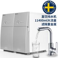 BLUEWATER 瑞典原装进口家用/商用净水器 Pro1200c 卓越反渗透11.4升大流量全屋纯水机