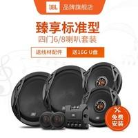 JBL CLUB6500C+CLUB6520 6.5寸同軸套裝4門套餐